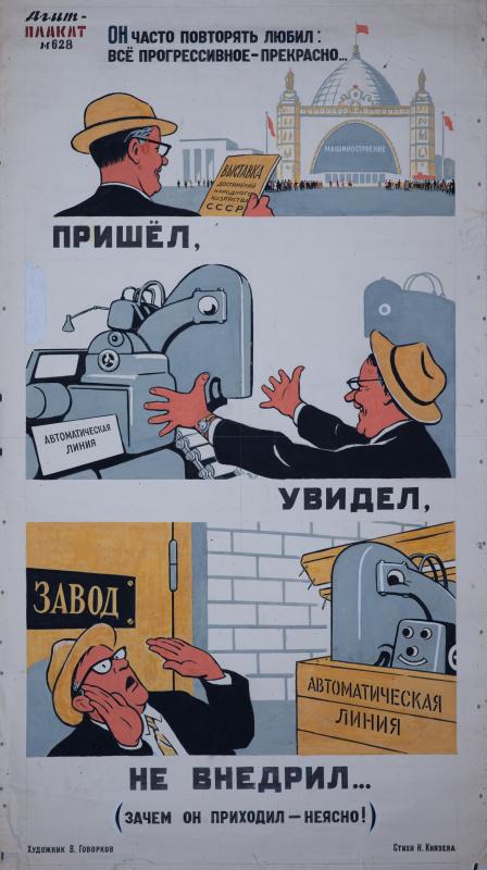 Виктор Иванович Говорков. Пришел, увидел, не внедрил... Агитплакат № 628