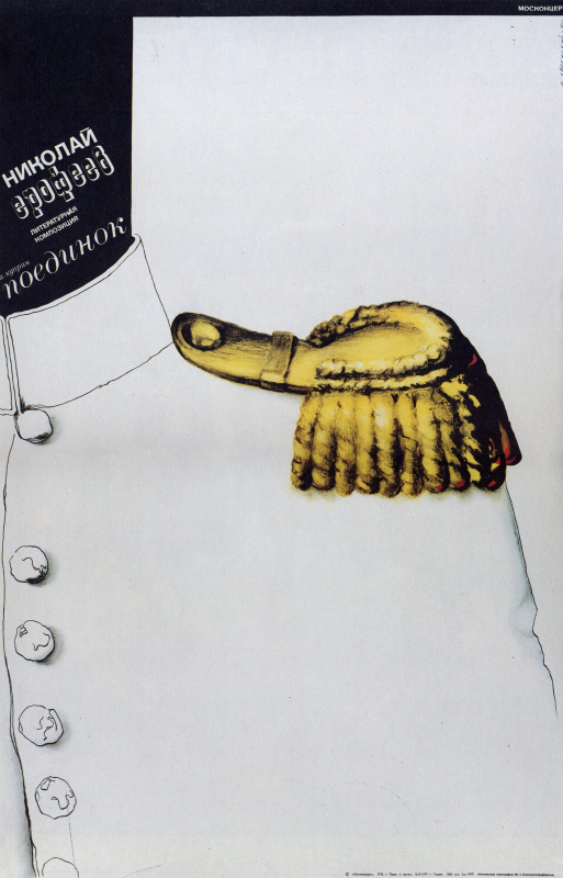 """Эдуард Николаевич Дробицкий. """"Поединок"""". А. Куприн. Литературная композиция, исполняет Николай Ерофеев"""