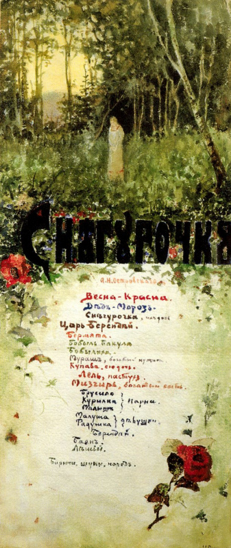 "Ilya Semenovich Ostroukhov. The poster for the play ""the snow maiden"""