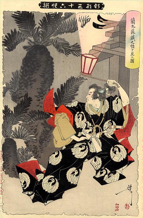 "Tsukioka Yoshitoshi. The mysterious Sago. The series ""New forms of thirty six ghosts"""