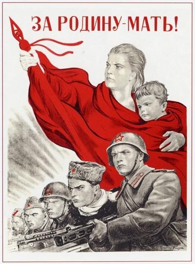 Ираклий Моисеевич Тоидзе. За Родину-Мать. Плакат