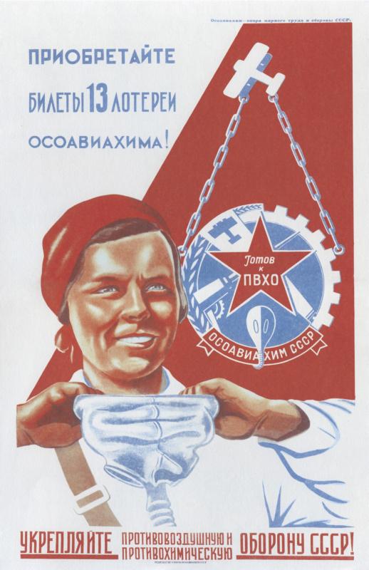 Анатолий Павлович Бельский. Готов к ПВХО. Осоавиахим СССР