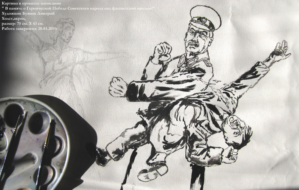 """Дмитрий Юрьевич Буянов. A rough version of the painting """" In memory of the Heroic victory of the Soviet people over Nazi scum!"""""""