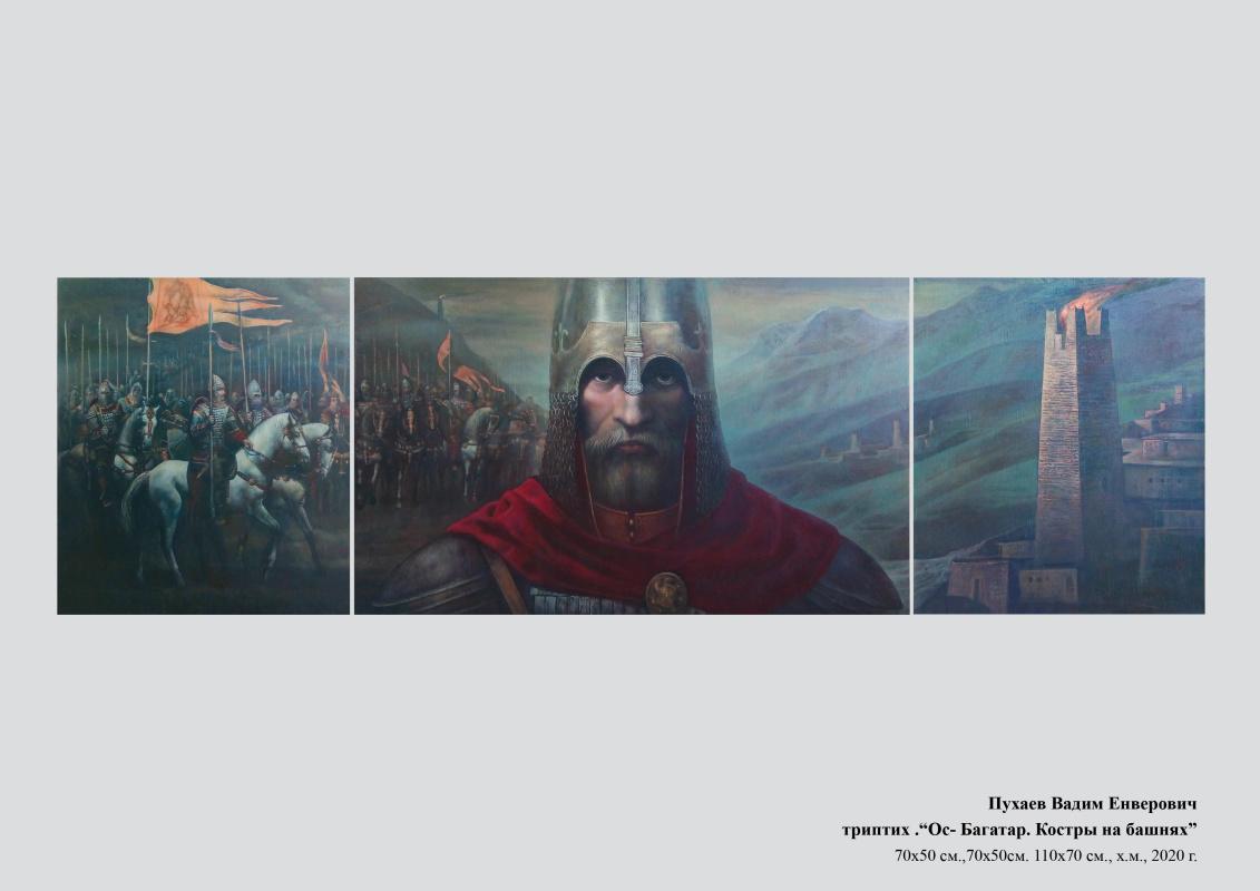 "Vadim Enverovich Pukhaev. Triptych ""Os-Bagatar. Bonfires on the towers"""