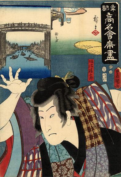 Хиросигэ Кунисада. Шок