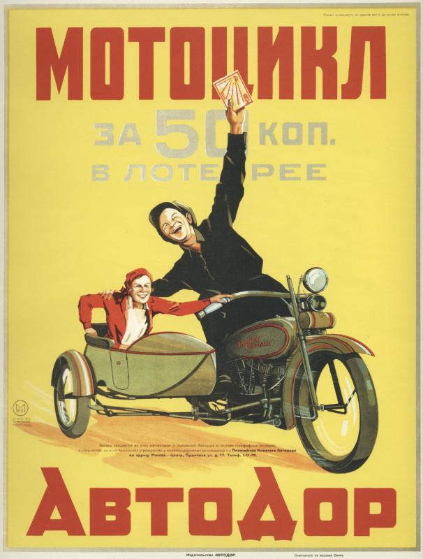 Михаил Алексеевич Буланов. Мотоцикл за 50 копееек в лотерее Автодор