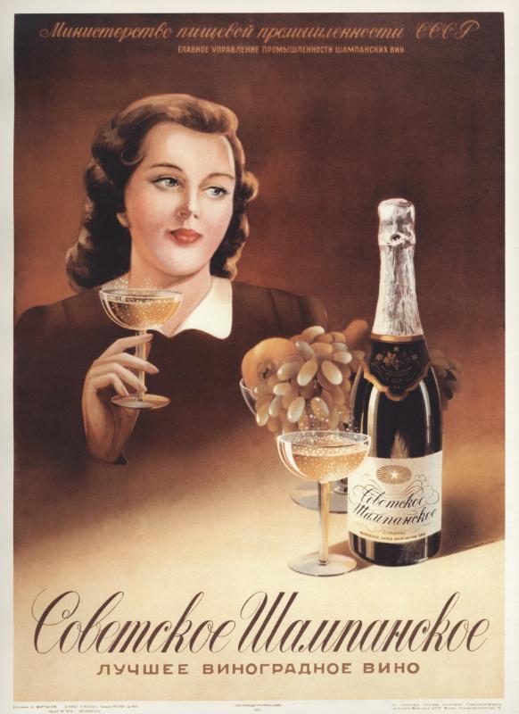 Николай Иванович Мартынов. Советское шампанское - лучшее виноградное вино
