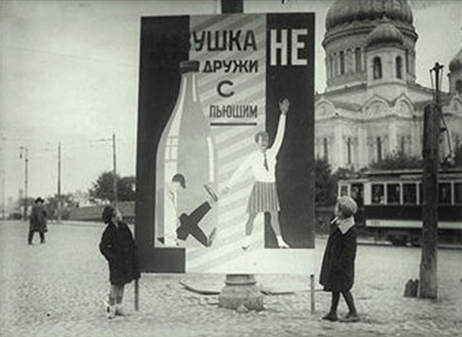 "Historical photos. Social advertising ""Girl, do not be friends with the drinker!"" in Moscow on Volkhonka"