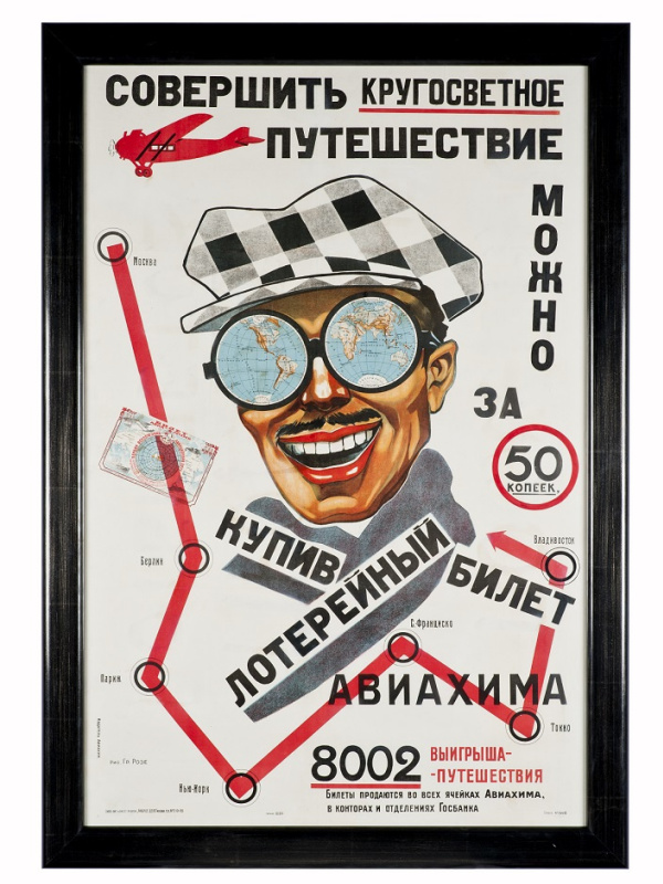 Григорий Абрамович Розе. Совершить кругосветное путешествие можно за 50 копеек, купив лотерейный билет Авиахима.8002