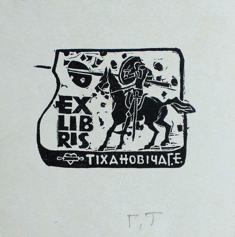 "Henry Evgenievich Tihanovich. Bookplate ""Knight"""