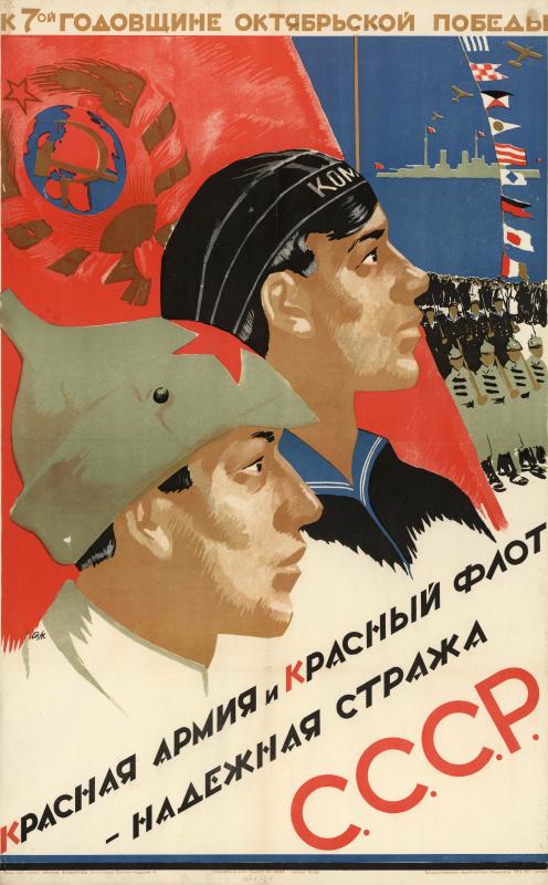Максим Владимирович Ушаков-Поскочин. Красная армия и Красный флот — надёжная стража СССР