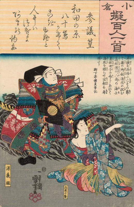 """Утагава Куниёси. Санги Такамура. Минамото Ёсицунэ и девушка-ныряльщица из Сигэ. Серия-подражание """"Сто стихотворений ста поэтов"""""""