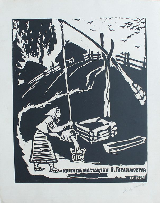 Eugene Nikolaevich Tihanovich. Art books by P. Gerasimovich