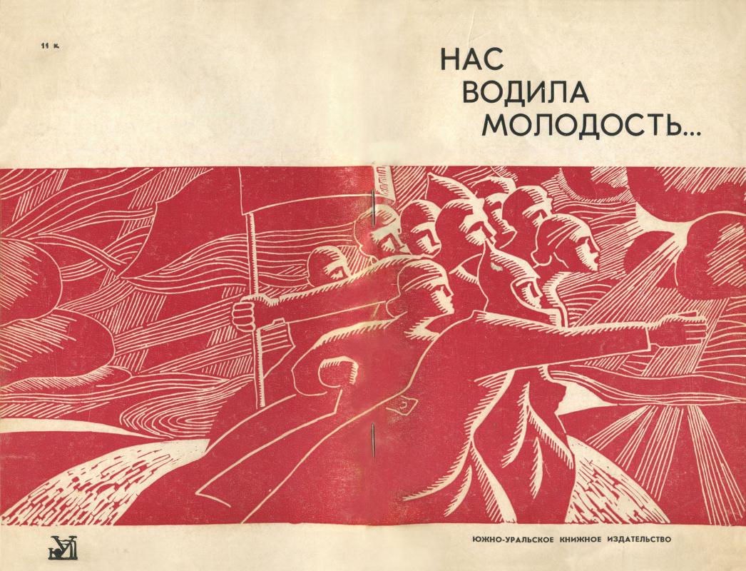 Alexandrovich Rudolf Pavlov. Youth drove us. Ed. V.I. Gusev. Stories. Cover.