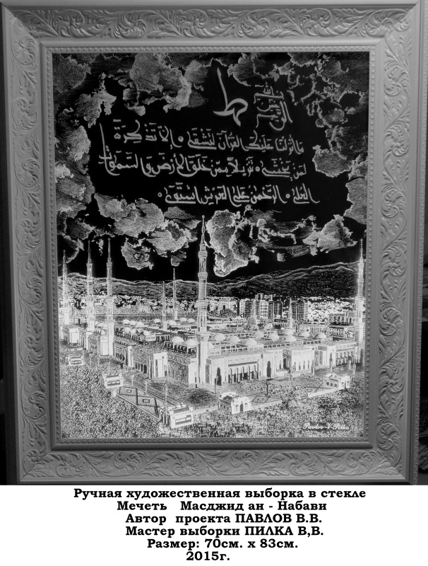 Василий Иосифович Пилка. Мечеть-1