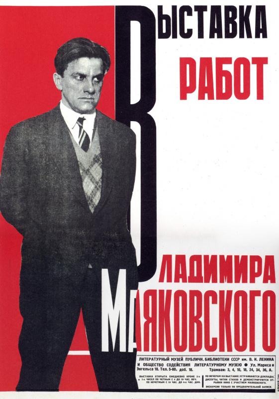 Алексей Михайлович Ган. Выставка работ Владимира Маяковского