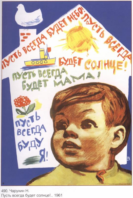 Плакаты СССР. Пусть всегда будет солнце!