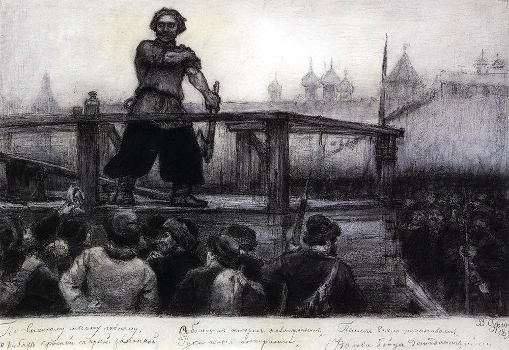 Василий Иванович Суриков. Палач