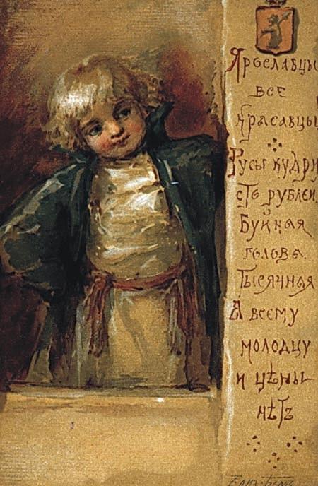 Елизавета Меркурьевна Бём (Эндаурова). Ярославцы