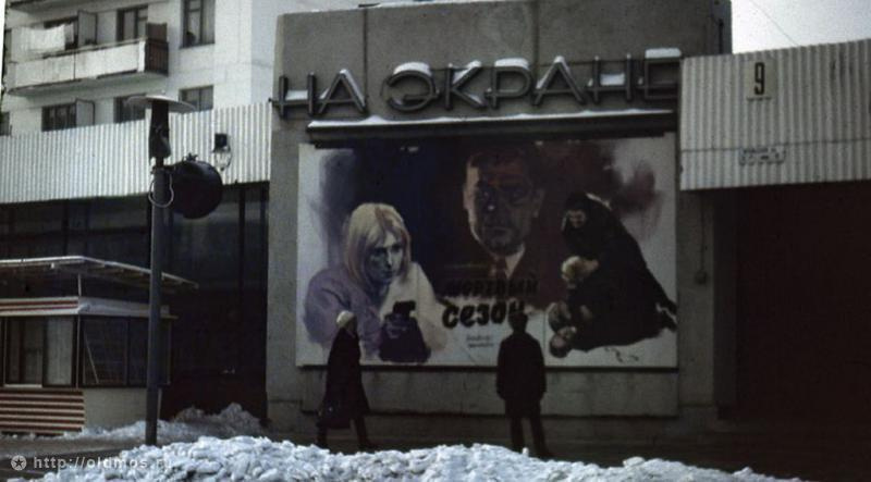 """Historical photos. Poster of the cinema """"Ural"""" in Moscow"""