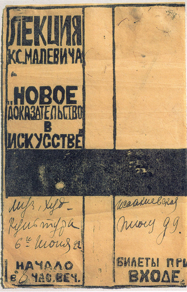 """Kazimir Malevich. The poster lectures of K. S. Malevich, """"New evidence in art"""""""
