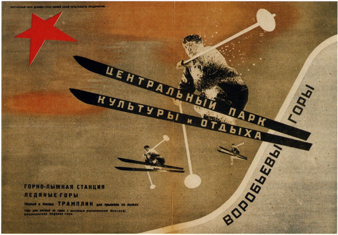 El Lissitzky. Central Park of culture and recreation Sparrow hills