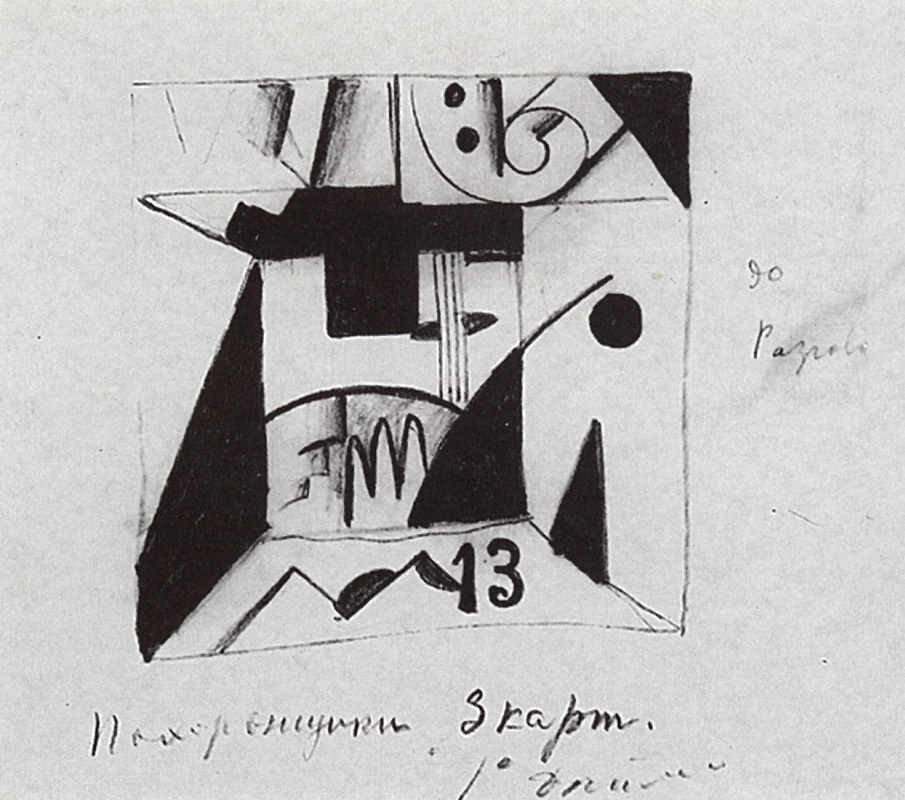 "Kazimir Malevich. The costumes and sets to the Opera house Matyushina ""victory over the Sun"""