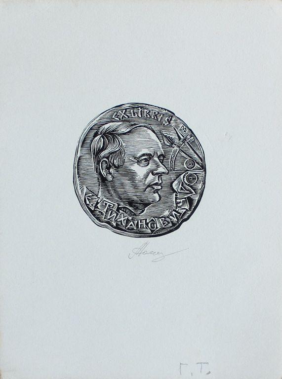 """Nikolay Grigorievich Lozovoy. Bookplate """"Tikhanovich E.N."""""""