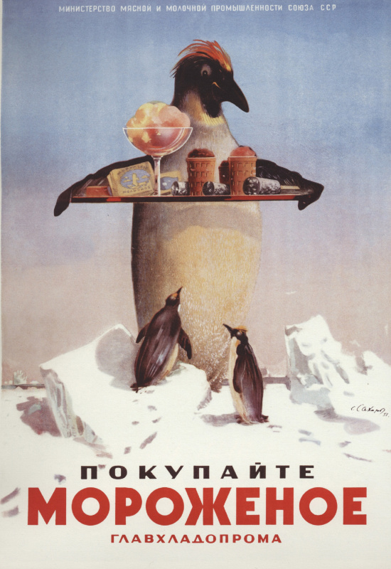 Сергей Георгиевич Сахаров. Покупайте мороженое Главхладопрома
