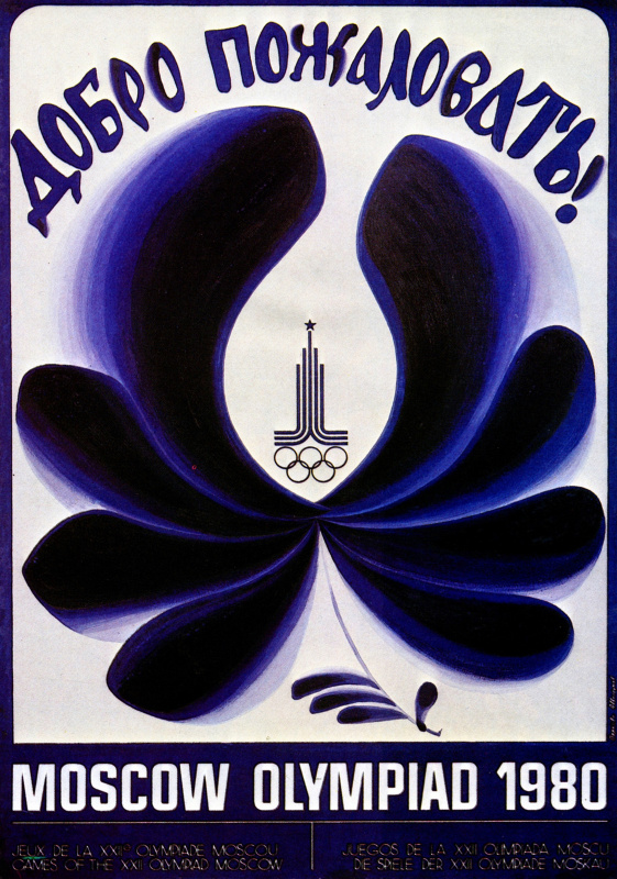 Ольга Александровна Волкова, М. Н. Аввакумов. Добро пожаловать! Москва. Олимпиада. 1980