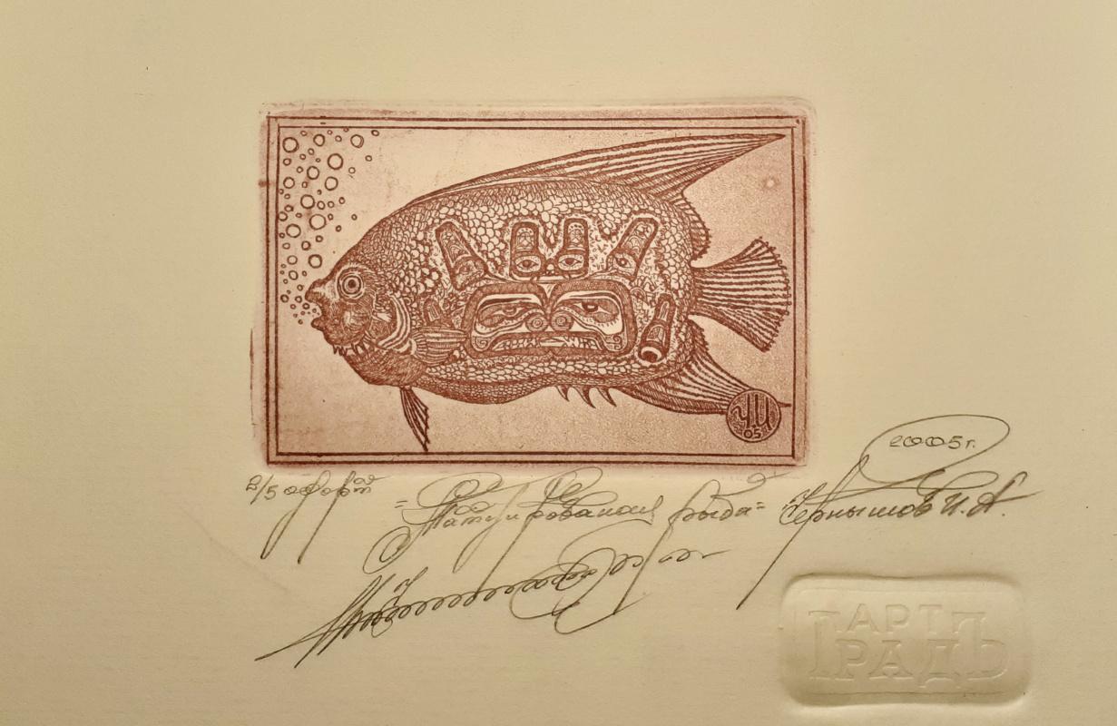 Igor Alexandrovich Chernyshov. Tattooed fish