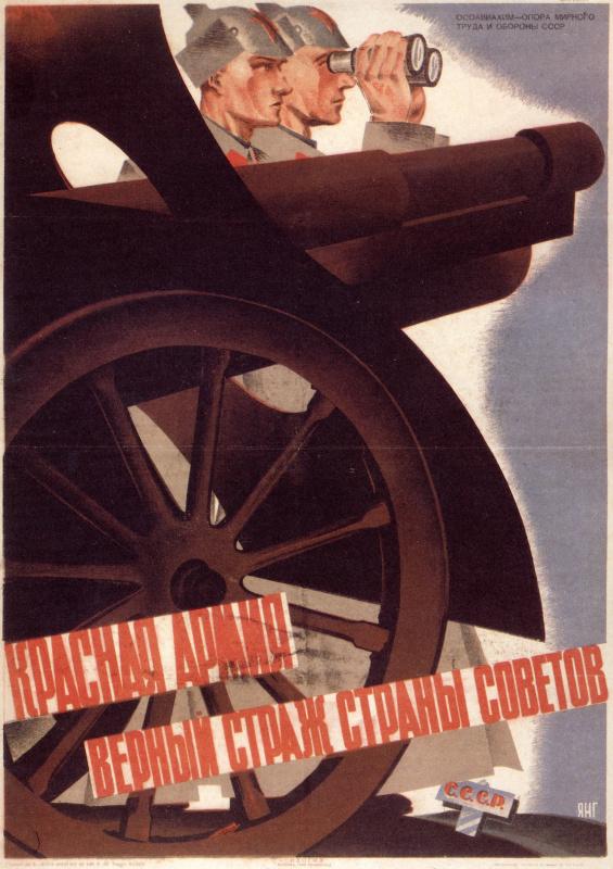 Иосиф Абрамович Ганф. Красная Армия - верный страж Страны Советов
