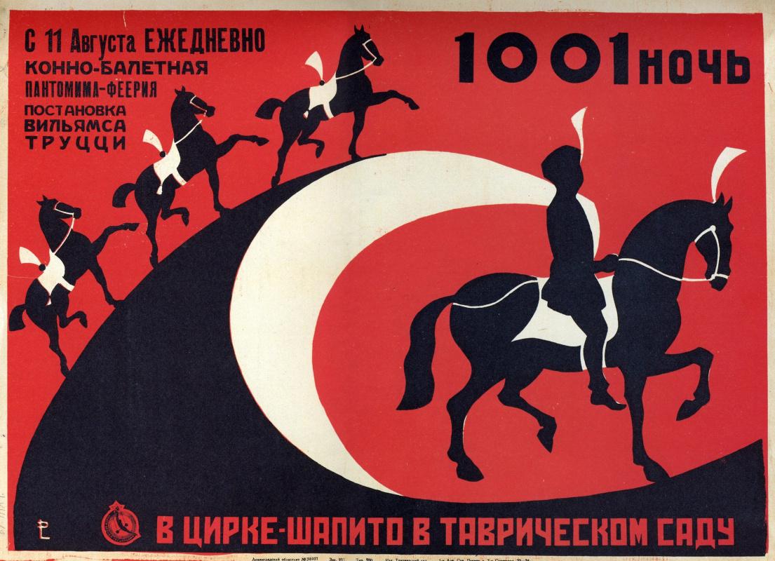 """Неизвестный  художник. В цирке-шапито в Таврическом саду: Конно-балетная пантомима-феерия """"1001 ночь"""""""