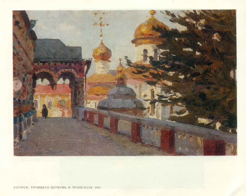 Mikhail Alexandrovich Kupriyanov. Zagorsk. Trinity Church and refectory