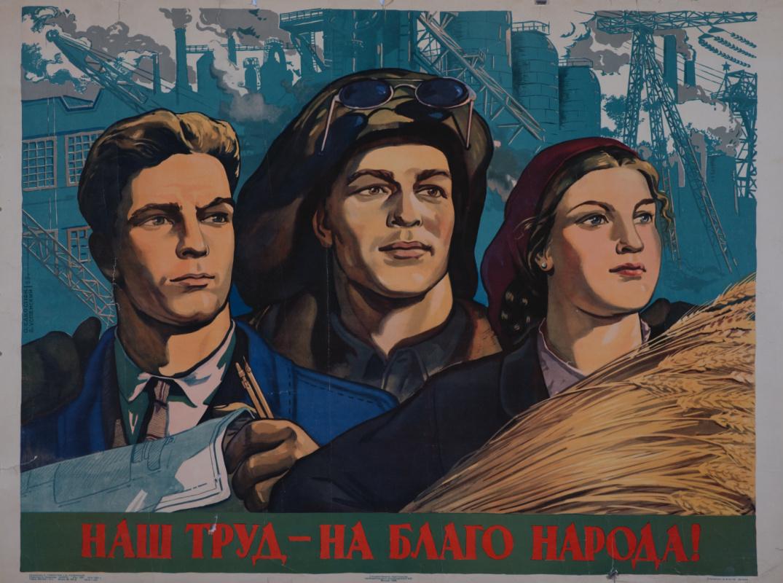 О. Савостюк, Б. Успенский. Наш труд - на благо народа!