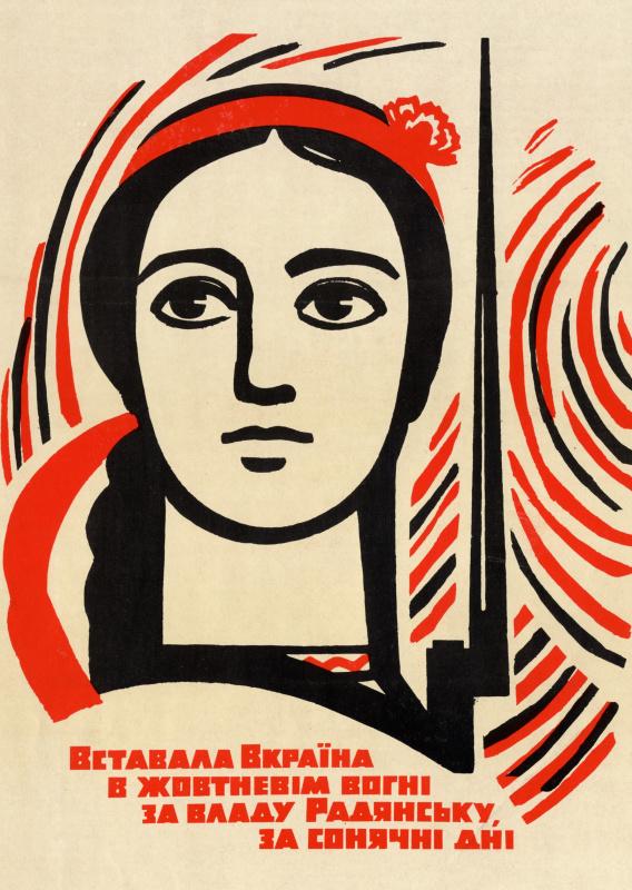Федор Тимофеевич Глущук. Вставала Украина в октябрьском огне за власть советскую, за солнечные дни