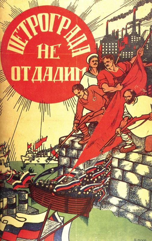Дмитрий Стахиевич Моор (Орлов). Петроград не отдадим
