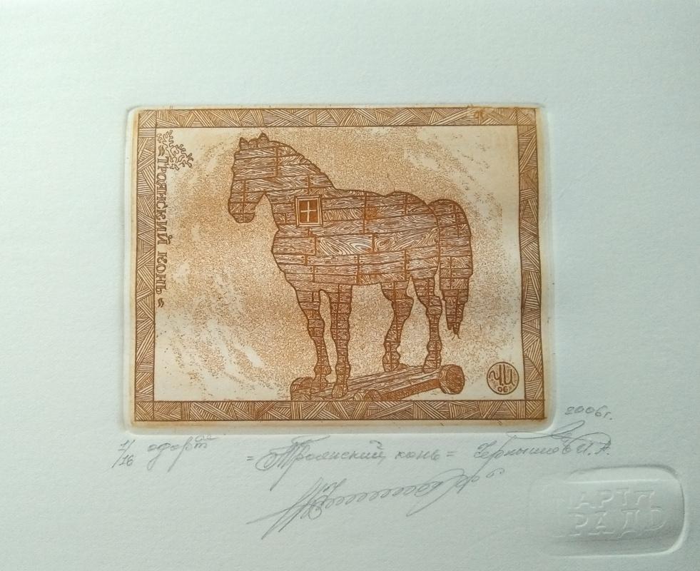 Igor Chernyshov. Trojan horse
