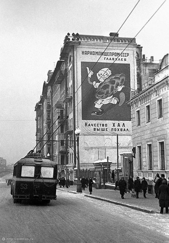 Historical photos. Advertising challah (bread) in post-war Moscow