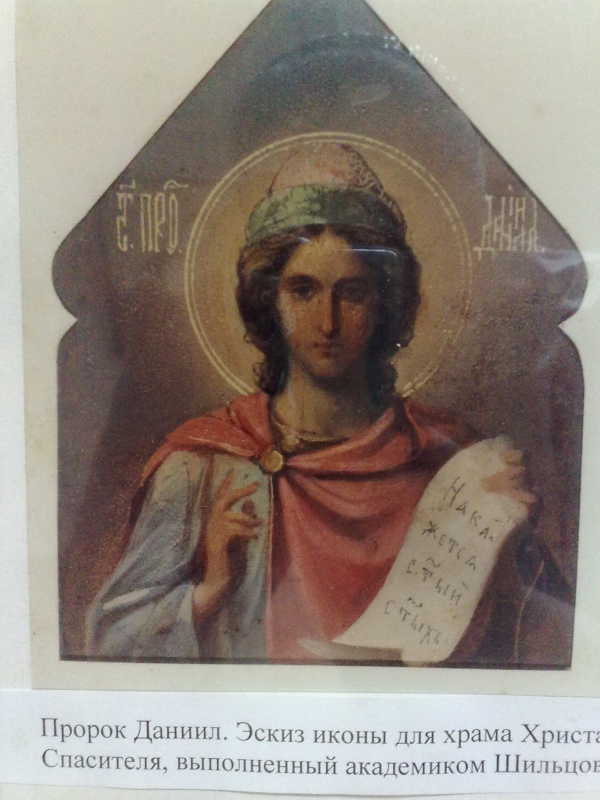Павел Саввич Шильцов. Пророк Даниил