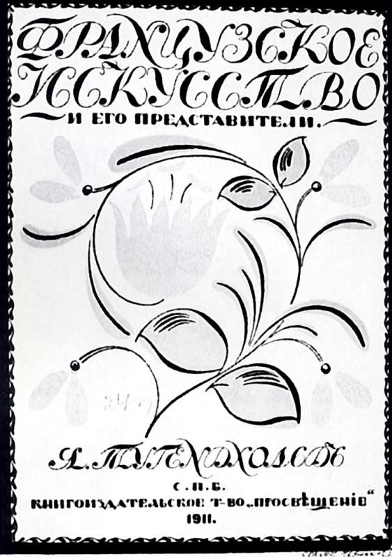 """Сергей Васильевич Чехонин. Обложка для книги Я. Тугендхольда """"Французское искусство и его представители"""""""