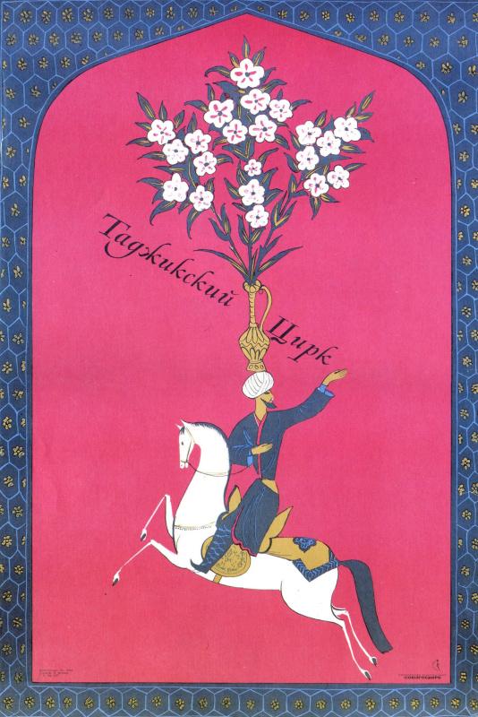 Михаил Николаевич Федоров. Таджикский цирк