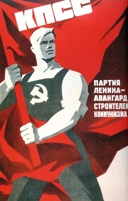 Вениамин Маркович Брискин. Партия Ленина - авангард строителей коммунизма