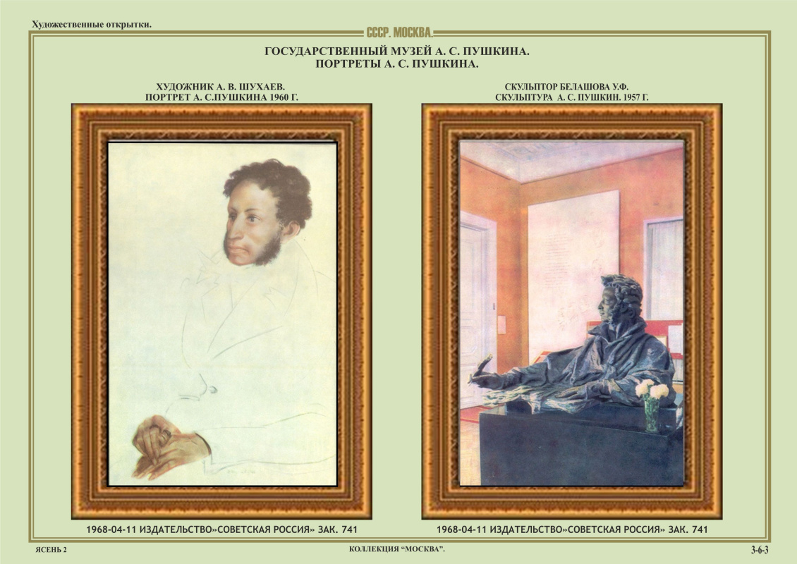Senin V.A.. Moscow. Museum of A. S. Pushkin