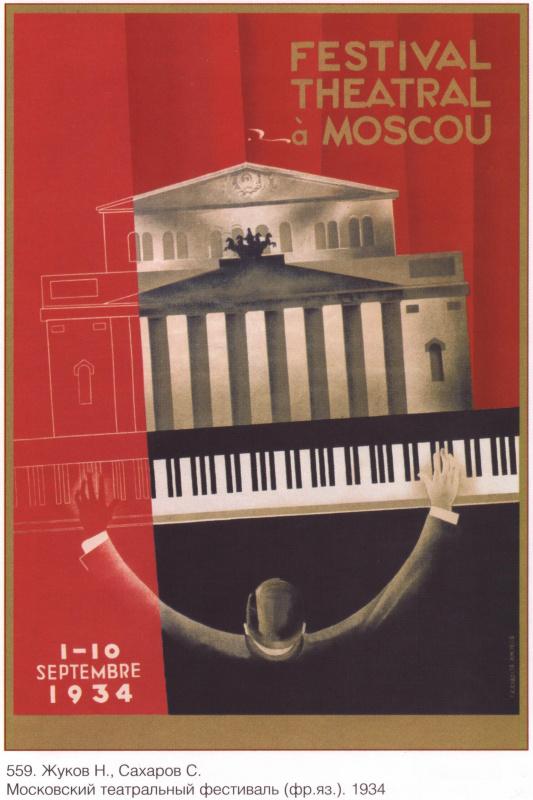 Плакаты СССР. Московский театральный фестиваль