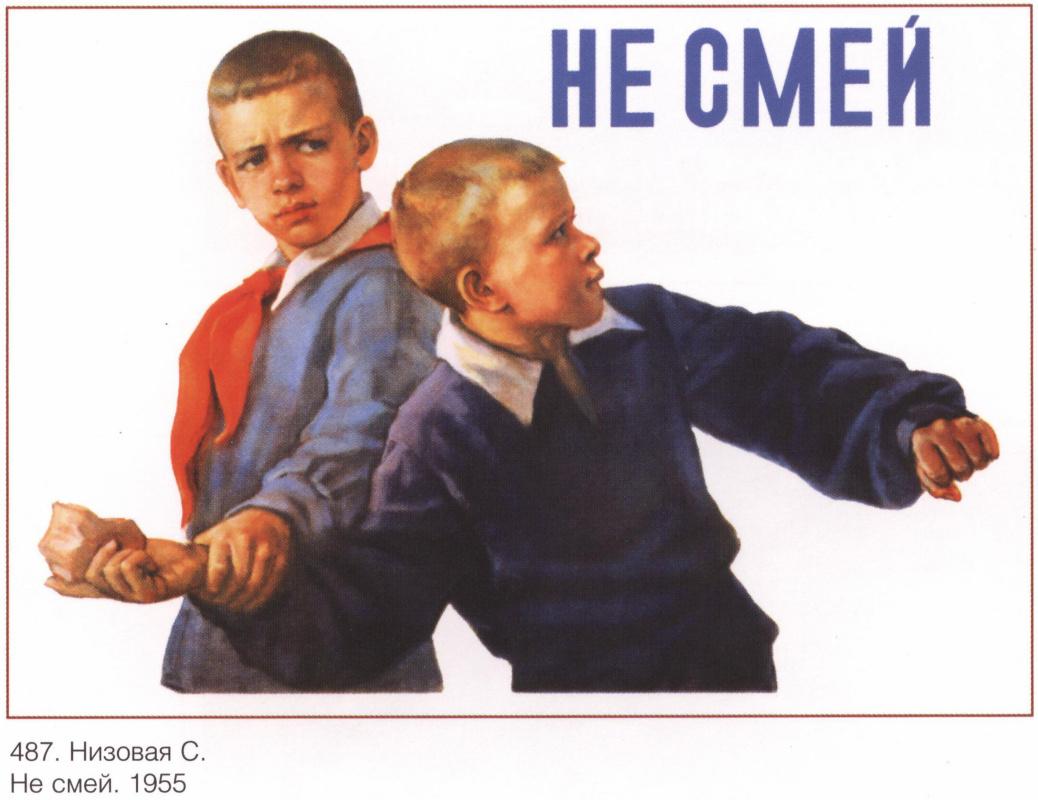 Почему вместо совков теперь путинские тяпки запрещают курить