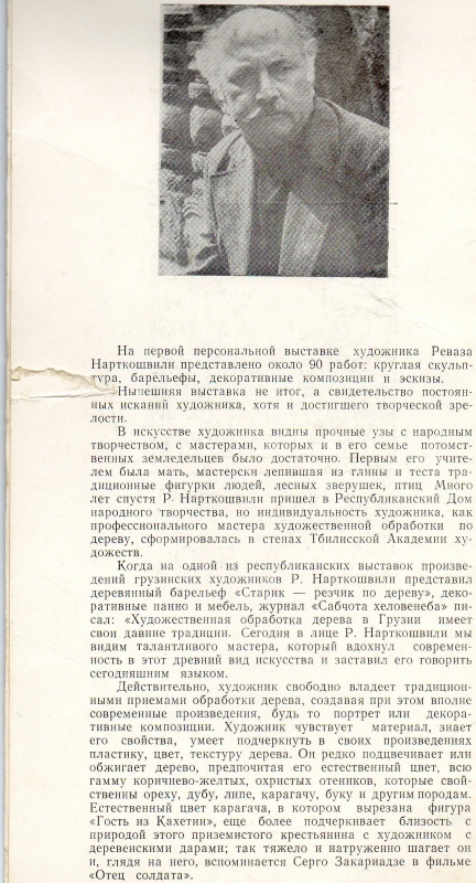 Реваз Виссарионович Нарткошвили. Страница 2