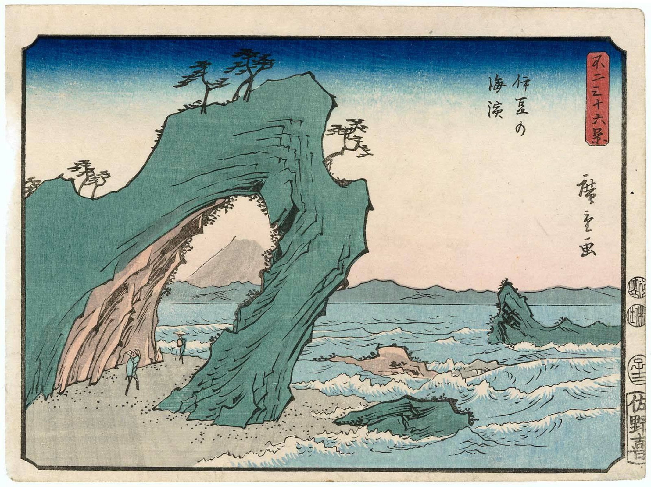 Utagawa Hiroshige. The sea coast in the province of Izu