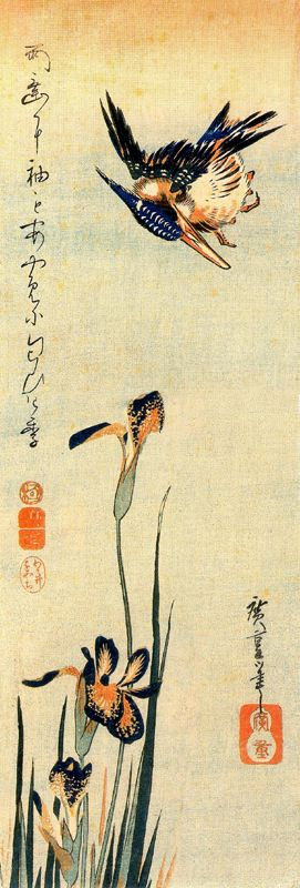 "Utagawa Hiroshige. Kingfisher and irises. Series ""Birds and flowers"""