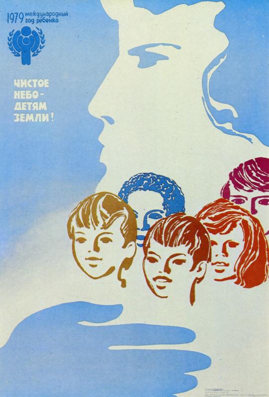 Рубен Васильевич Сурьянинов. Чистое небо - детям Земли!